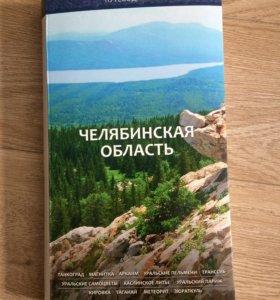 Путеводитель по Челябинской области