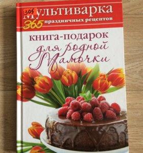 Кулинарная книга для мультиварки