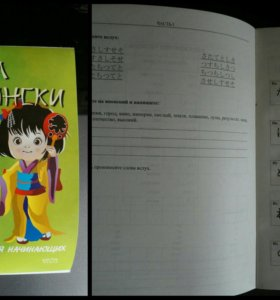Учебное пособие японский язык