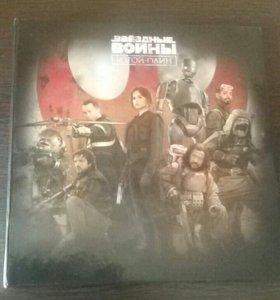 Альбом звёздные войны изгой один