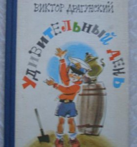 детские книги Драгунский Удивительный день