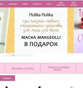 Сайт декоративной косметики и парфюма