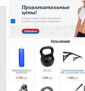 Интернет сайт товаров для спорта и отдыха