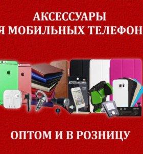 Аксессуары для мобильных телефонов !