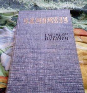 """В.Я Шишков """" Емельян Пугачёв"""", 2 том"""