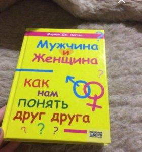 Книга мужчины и женщины
