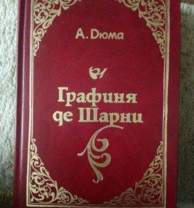Дюма .20 книг