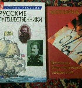 Книги по истории