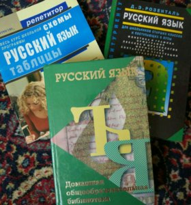 Книги по русскому языку