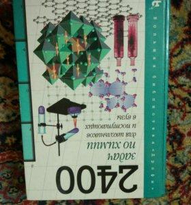 Книги для подготовки в медицинский институт