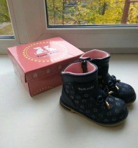 Осенние ботиночки Tom Miki