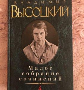 Книга «Высоцкий» новая