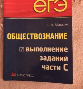 ЕГЭ по обществознанию; подготовка к части С