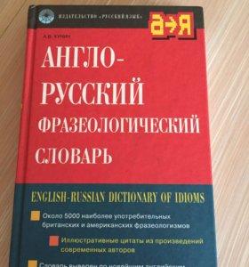 А В Кунин Англо-русский фразеологический словарь