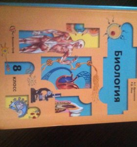 учебник биологии 8 класс