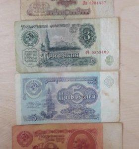 1, 3, 5, 10, рублей СССР