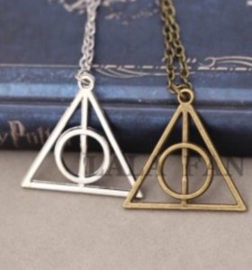 Кулоны из Гарри Поттера
