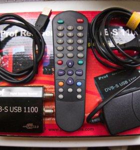 Внешний спутниковый тюнер Prof DVB-S 1100 USB