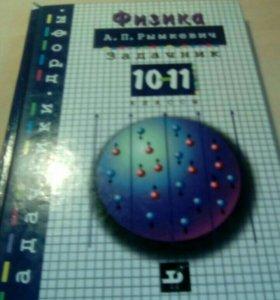 Физика 10-11 класс