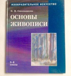 Учебник по основам живописи