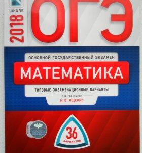 ОГЭ. Математика. 2018. Под ред.И.В.Ященко. 36 вар.