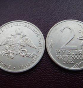 2 рубля Эмблема Отечественной войны 1812 года