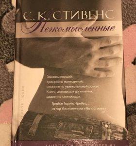Книга «Легкомысленные»