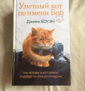 Трилогия «Уличный кот по имени Боб»