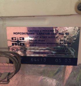 Морозильная камера «Саратов»