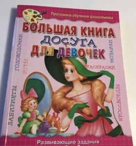 новая большая книга раскрасок
