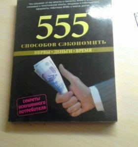 Книга 555 способов сэкономить