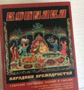 Книга Копилка народных премудростей
