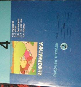 учебник информатики и РТ