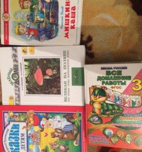Книги начальная школа