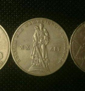Три монеты СССР