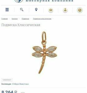 Символ красоты (подвеска Стрекоза золотая)
