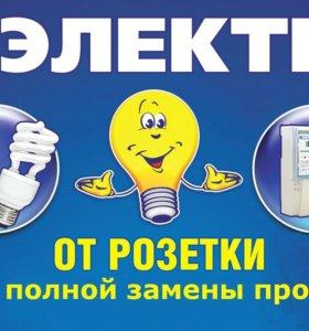 Электрик для Вас