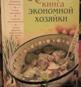 Кулинарная книга экономной хозяйки.