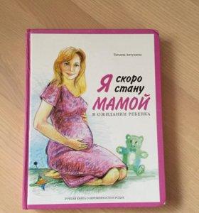 Книга для молодых мам
