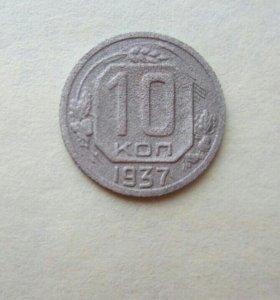 монета ссср 10 копеек 1937 года