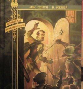 Книга варфоломеевская ночь.