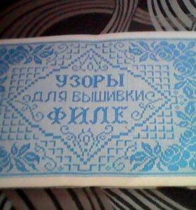 """Альбом узоров для вышивки""""Филе"""" 1962 г"""