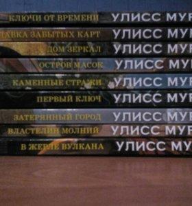 """Серия книг """"Улисс Мур""""(неполная)"""