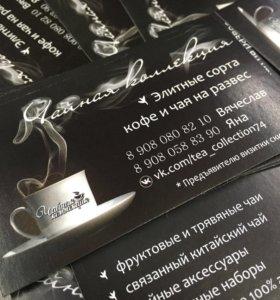 Элитные сорта чая и кофе со всего мира на развес