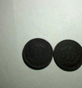 Две пол копейки 1925 и 1927 годов