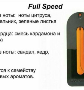 Full Speed 75мл.