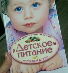 Книга Детское питание до 3 лет
