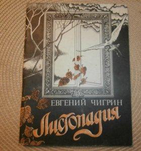 Евгений Чигрин. Листопадия.Стихи.