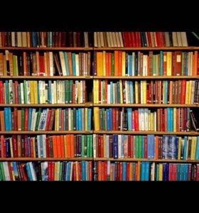 Более 1000 книг!!!