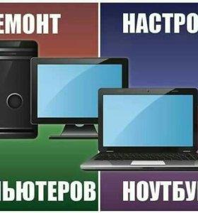 Настройка сервисное обслуживание ПК и Ноутбуков